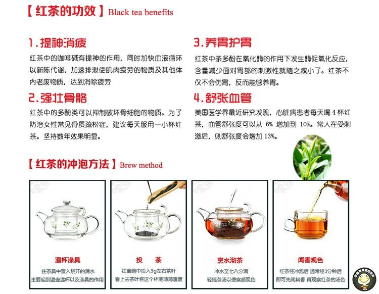 02红茶功效.jpg