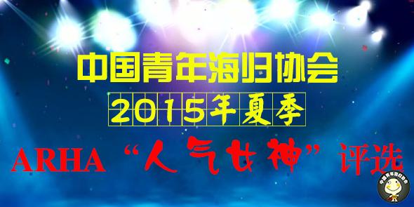 """中国青年海归协会2015年夏季""""人气女神""""决赛名单!"""