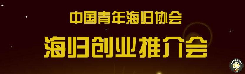 2015·山东日照经济技术开发区北京专场推介会活动通知