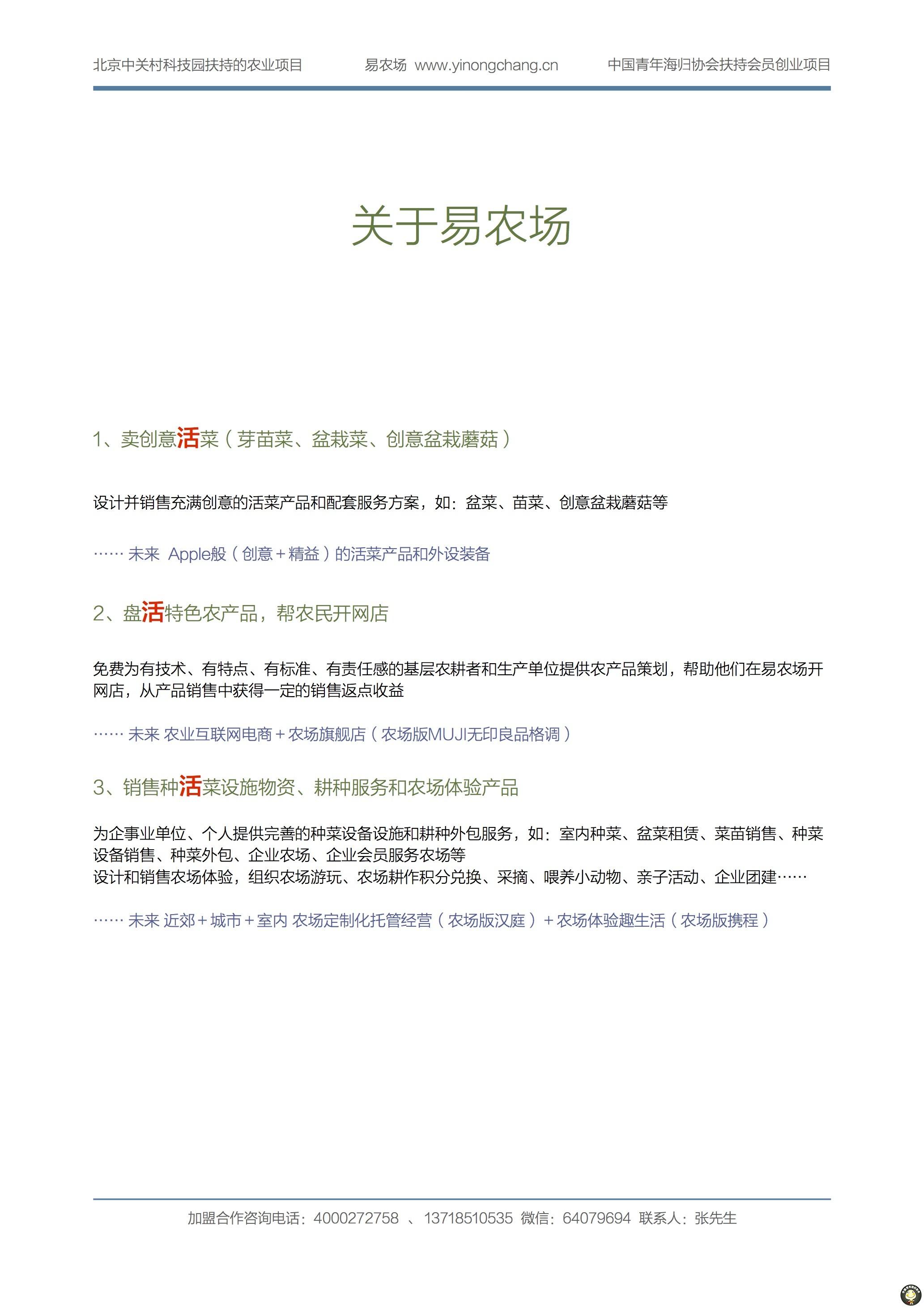 易农场合作计划书-3.jpg