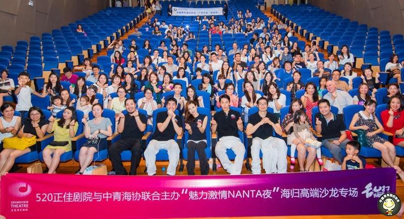 广州分部联合正佳演艺剧院联合举办的高端大气上档次的魅力激情NATA夜!