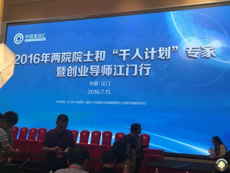 我会副会长王运虎博士作为国家级创业导师在江门做演讲!