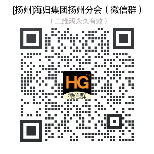 [扬州]海归集团扬州分会|留学生群|交友群|微信群|QQ群|海归群|欢迎大家加入!