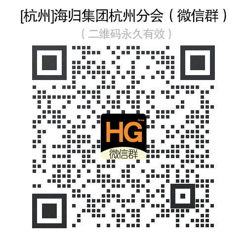 [杭州]海归集团杭州分会 留学生群 交友群 微信群 QQ群 海归群 欢迎大家加入!
