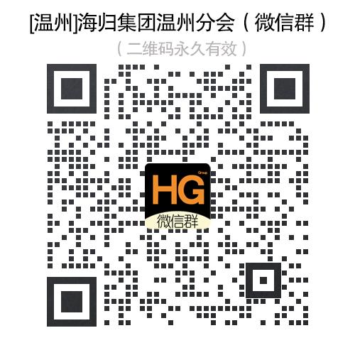 [温州]海归集团温州分会 留学生群 交友群 微信群 QQ群 海归群 欢迎大家加入!