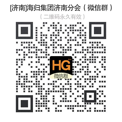 [济南]海归集团济南分会 留学生群 交友群 微信群 QQ群 海归群 欢迎大家加入!