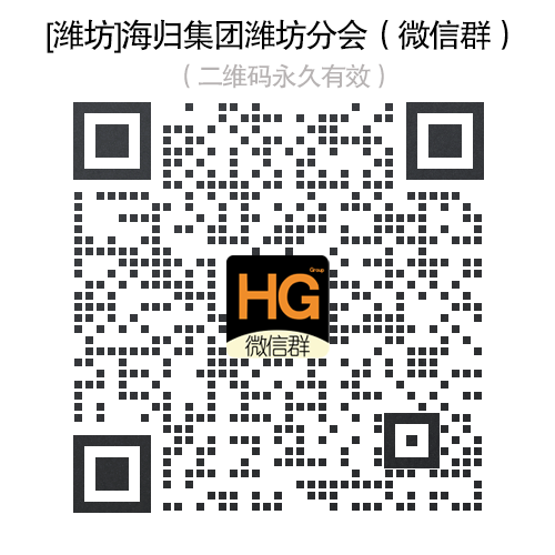 [潍坊]海归集团潍坊分会 留学生群 交友群 微信群 QQ群 海归群 欢迎大家加入!