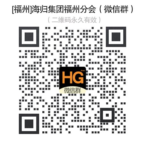 [福州]海归集团福州分会 留学生群 交友群 微信群 QQ群 海归群 欢迎大家加入!