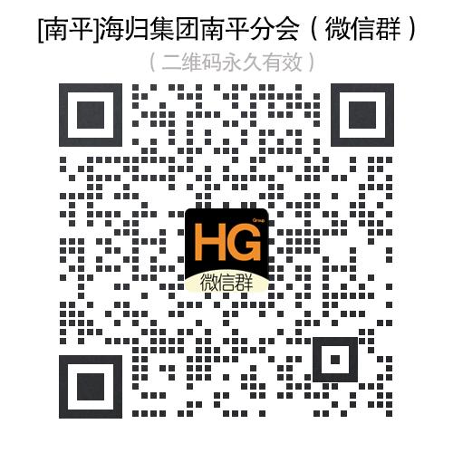 [南平]海归集团南平分会|留学生群|交友群|微信群|QQ群|海归群|欢迎大家加入!