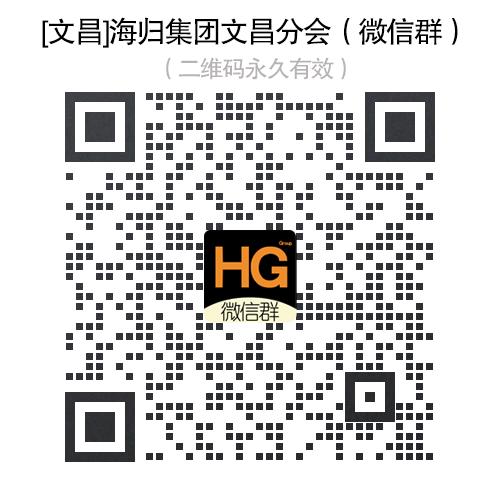 [文昌]海归集团文昌分会|留学生群|交友群|微信群|QQ群|海归群|欢迎大家加入!