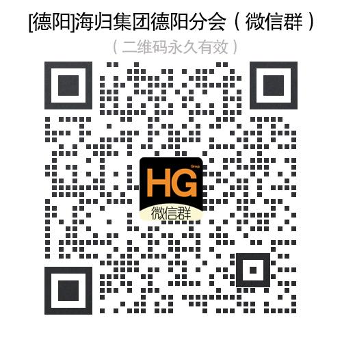 [德阳]海归集团德阳分会|留学生群|交友群|微信群|QQ群|海归群|欢迎大家加入!