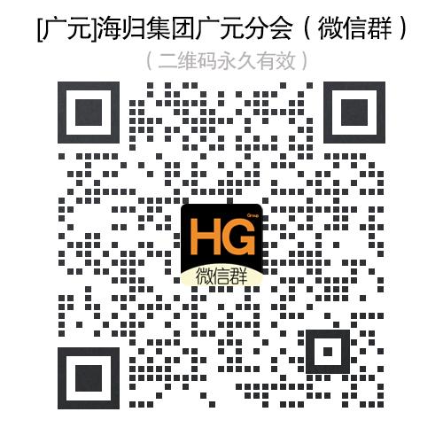 [广元]海归集团广元分会|留学生群|交友群|微信群|QQ群|海归群|欢迎大家加入!