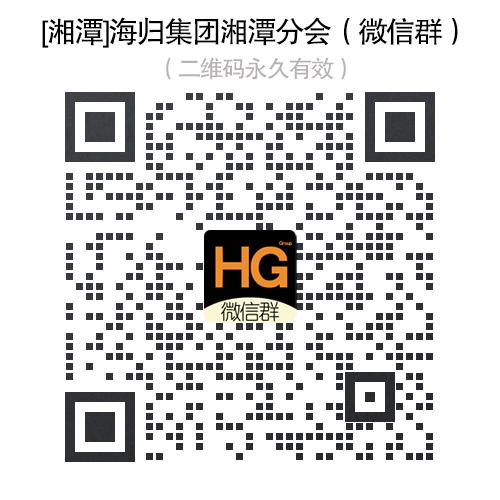 [湘潭]海归集团湘潭分会|留学生群|交友群|微信群|QQ群|海归群|欢迎大家加入!