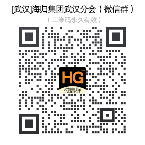 [武汉]海归集团武汉分会|留学生群|交友群|微信群|QQ群|海归群|欢迎大家加入!