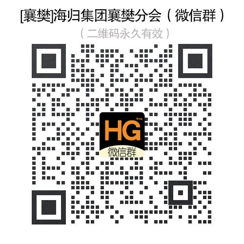 [襄樊]海归集团襄樊分会|留学生群|交友群|微信群|QQ群|海归群|欢迎大家加入!