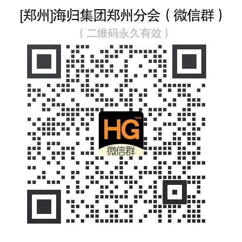 [郑州]海归集团郑州分会|留学生群|交友群|微信群|QQ群|海归群|欢迎大家加入!