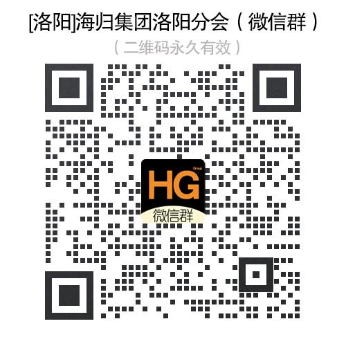 [洛阳]海归集团洛阳分会|留学生群|交友群|微信群|QQ群|海归群|欢迎大家加入!