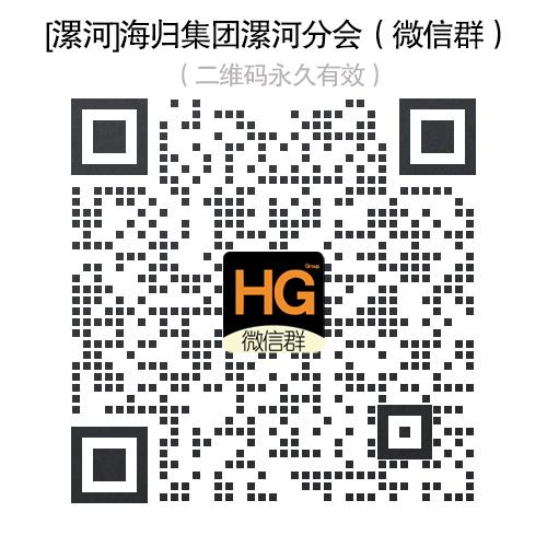 [漯河]海归集团漯河分会|留学生群|交友群|微信群|QQ群|海归群|欢迎大家加入!