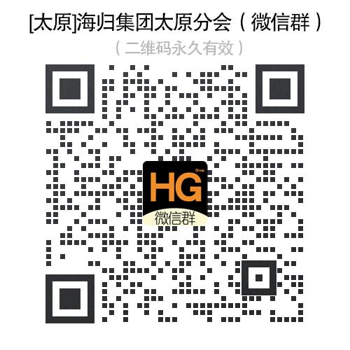 [太原]海归集团太原分会|留学生群|交友群|微信群|QQ群|海归群|欢迎大家加入!
