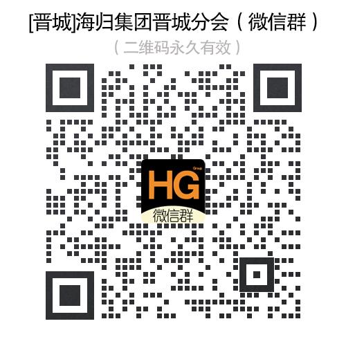[晋城]海归集团晋城分会|留学生群|交友群|微信群|QQ群|海归群|欢迎大家加入!