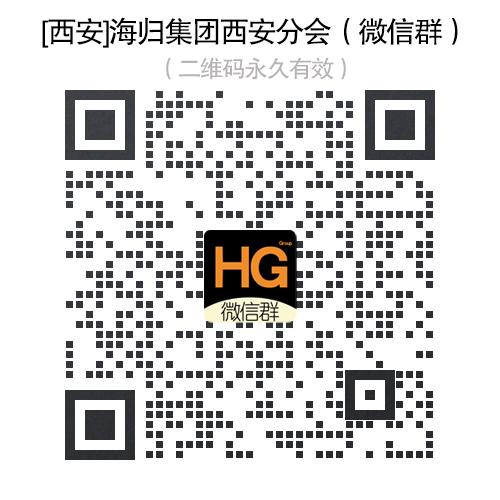 [西安]海归集团西安分会|留学生群|交友群|微信群|QQ群|海归群|欢迎大家加入!
