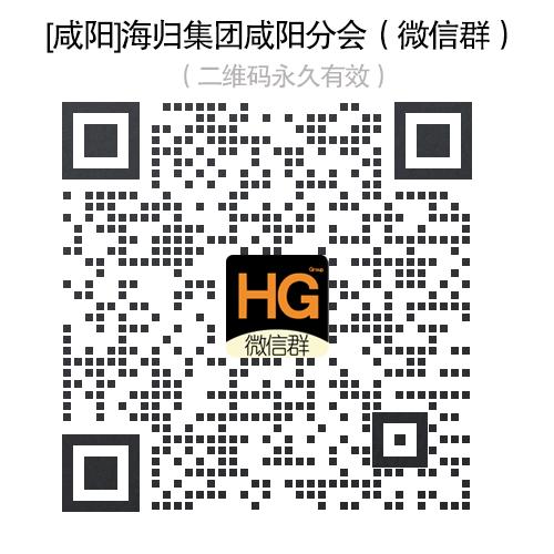 [咸阳]海归集团咸阳分会|留学生群|交友群|微信群|QQ群|海归群|欢迎大家加入!
