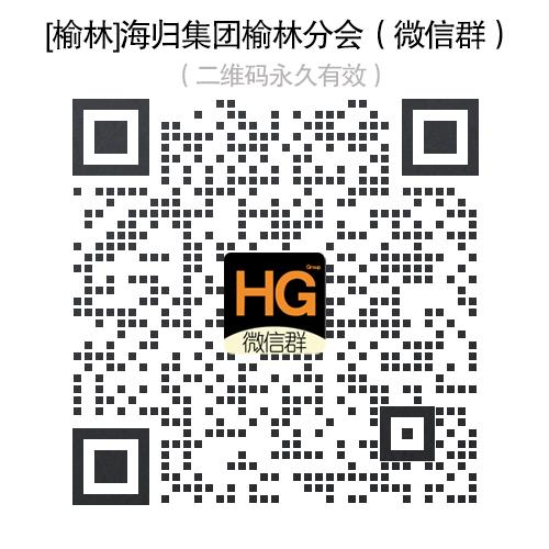 [榆林]海归集团榆林分会|留学生群|交友群|微信群|QQ群|海归群|欢迎大家加入!