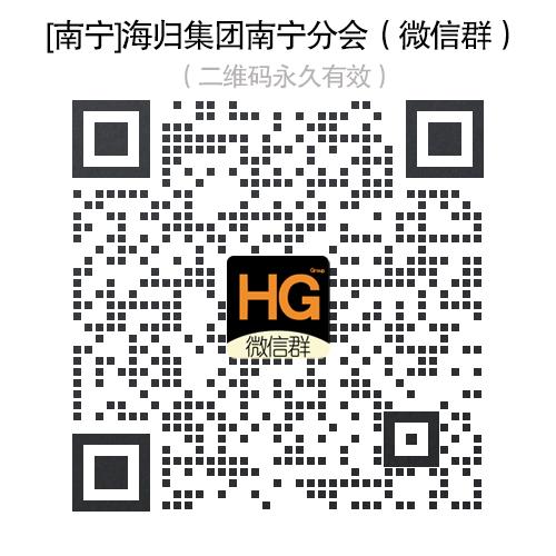 [南宁]海归集团南宁分会|留学生群|交友群|微信群|QQ群|海归群|欢迎大家加入!