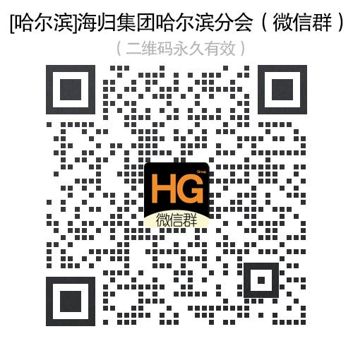 [哈尔滨]海归集团哈尔滨分会|留学生群|交友群|微信群|QQ群|海归群|欢迎大家加入!