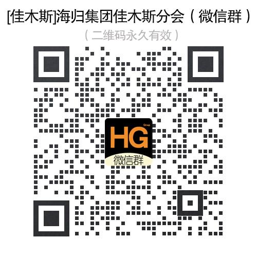 [佳木斯]海归集团佳木斯分会|留学生群|交友群|微信群|QQ群|海归群|欢迎大家加入!