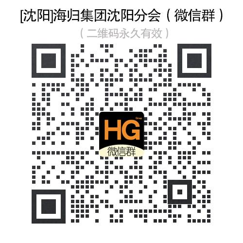 [沈阳]海归集团沈阳分会|留学生群|交友群|微信群|QQ群|海归群|欢迎大家加入!