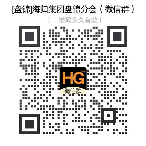 [盘锦]海归集团盘锦分会|留学生群|交友群|微信群|QQ群|海归群|欢迎大家加入!