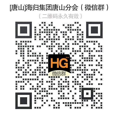 [唐山]海归集团唐山分会|留学生群|交友群|微信群|QQ群|海归群|欢迎大家加入!