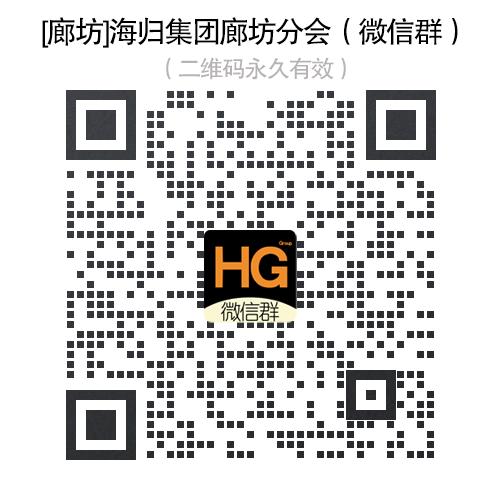 [廊坊]海归集团廊坊分会|留学生群|交友群|微信群|QQ群|海归群|欢迎大家加入!