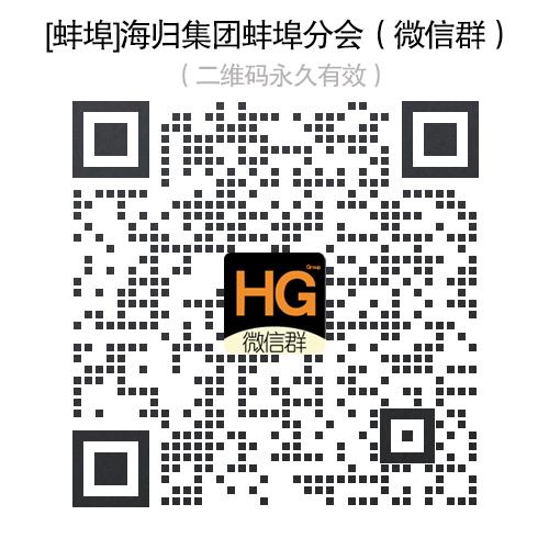 [蚌埠]海归集团蚌埠分会|留学生群|交友群|微信群|QQ群|海归群|欢迎大家加入!