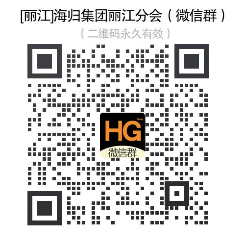 [丽江]海归集团丽江分会 留学生群 交友群 微信群 QQ群 海归群 欢迎大家加入!
