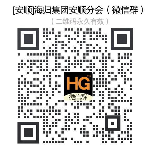 [安顺]海归集团安顺分会 留学生群 交友群 微信群 QQ群 海归群 欢迎大家加入!