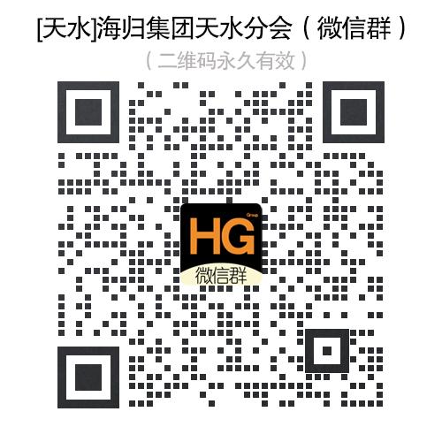 [天水]海归集团天水分会 留学生群 交友群 微信群 QQ群 海归群 欢迎大家加入!