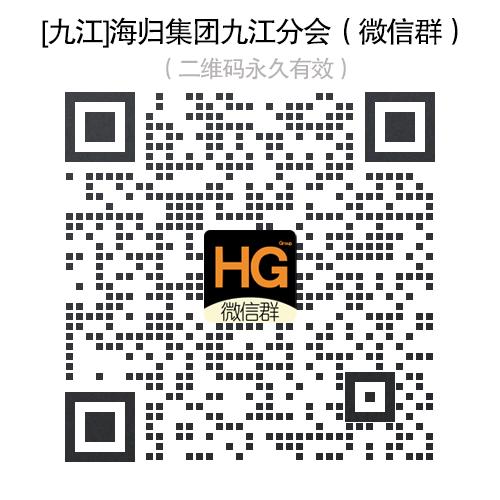 [九江]海归集团九江分会 留学生群 交友群 微信群 QQ群 海归群 欢迎大家加入!