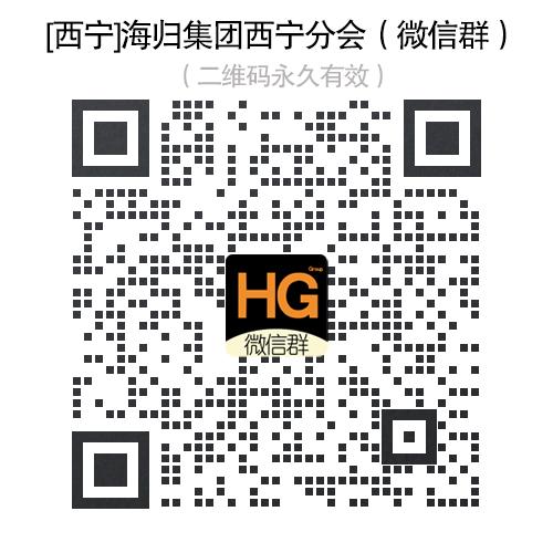 [西宁]海归集团西宁分会 留学生群 交友群 微信群 QQ群 海归群 欢迎大家加入!
