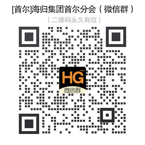 [首尔]海归集团首尔分会|留学生群|交友群|微信群|QQ群|海归群|欢迎大家加入!