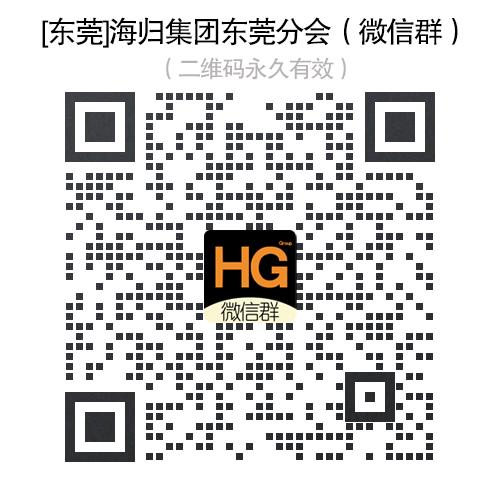 [东莞]海归集团东莞分会|留学生群|交友群|微信群|QQ群|海归群|欢迎大家加入!