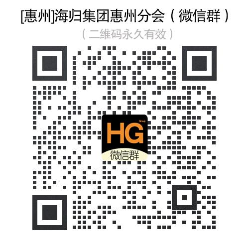[惠州]海归集团惠州分会|留学生群|交友群|微信群|QQ群|海归群|欢迎大家加入!