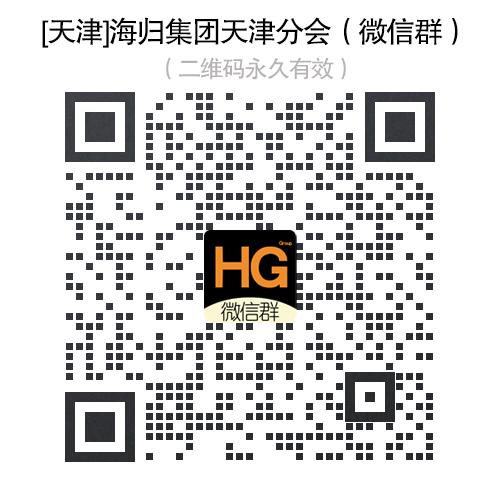 [天津]海归集团天津分会.png