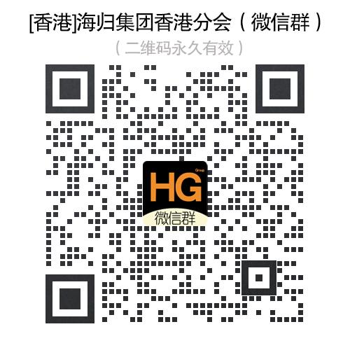 [香港]海归集团香港分会|留学生群|交友群|微信群|QQ群|海归群|欢迎大家加入!