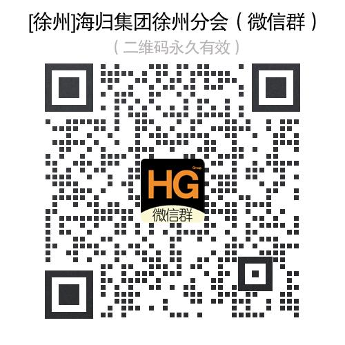 [徐州]海归集团徐州分会.png