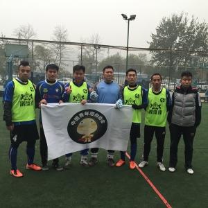 中国青年海归协会(北京总部)足球队喜获团市委五人制足球联赛季军