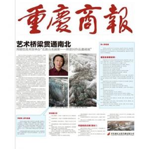 21CN新闻:海归协会在渝联谊
