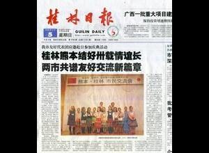 桂林日报:中国青年海归协会桂林分会揭牌成立
