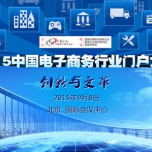 """""""2014中国电子商务行业门户大会""""活动通知"""